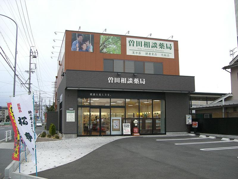 曽田相談薬局